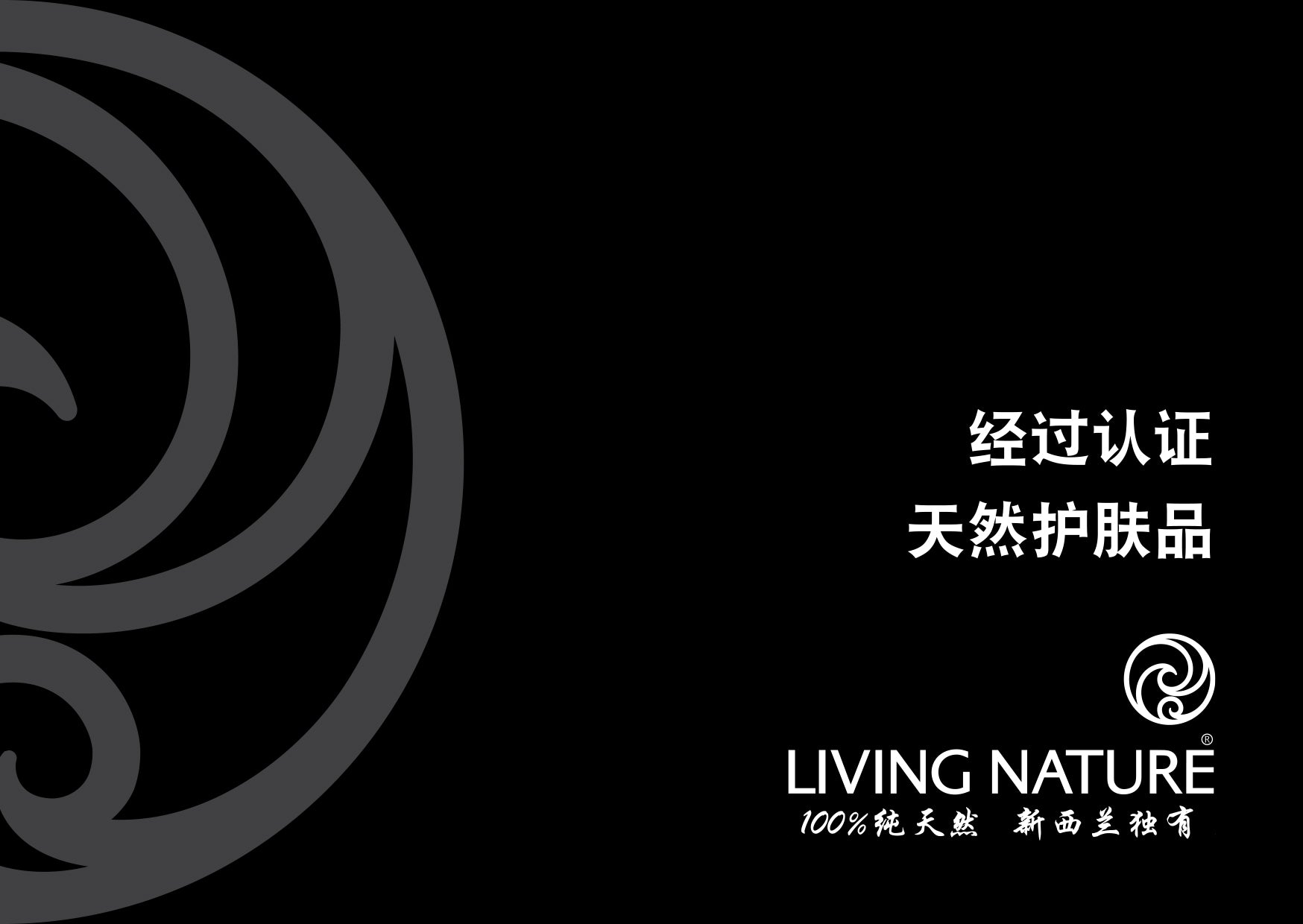 Living Nature Catalogue Chinese