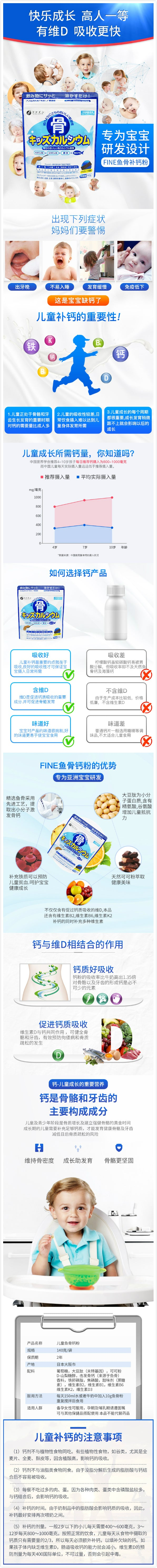 FINE Bone Calcium for Kids Landing Page