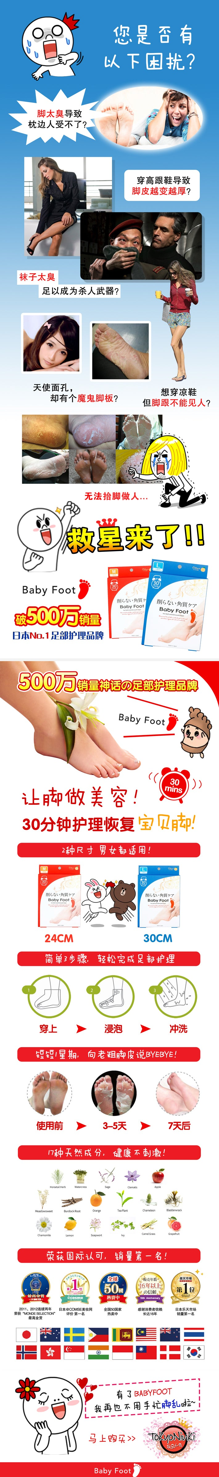 Babyfoot Chinese Info Landing Page