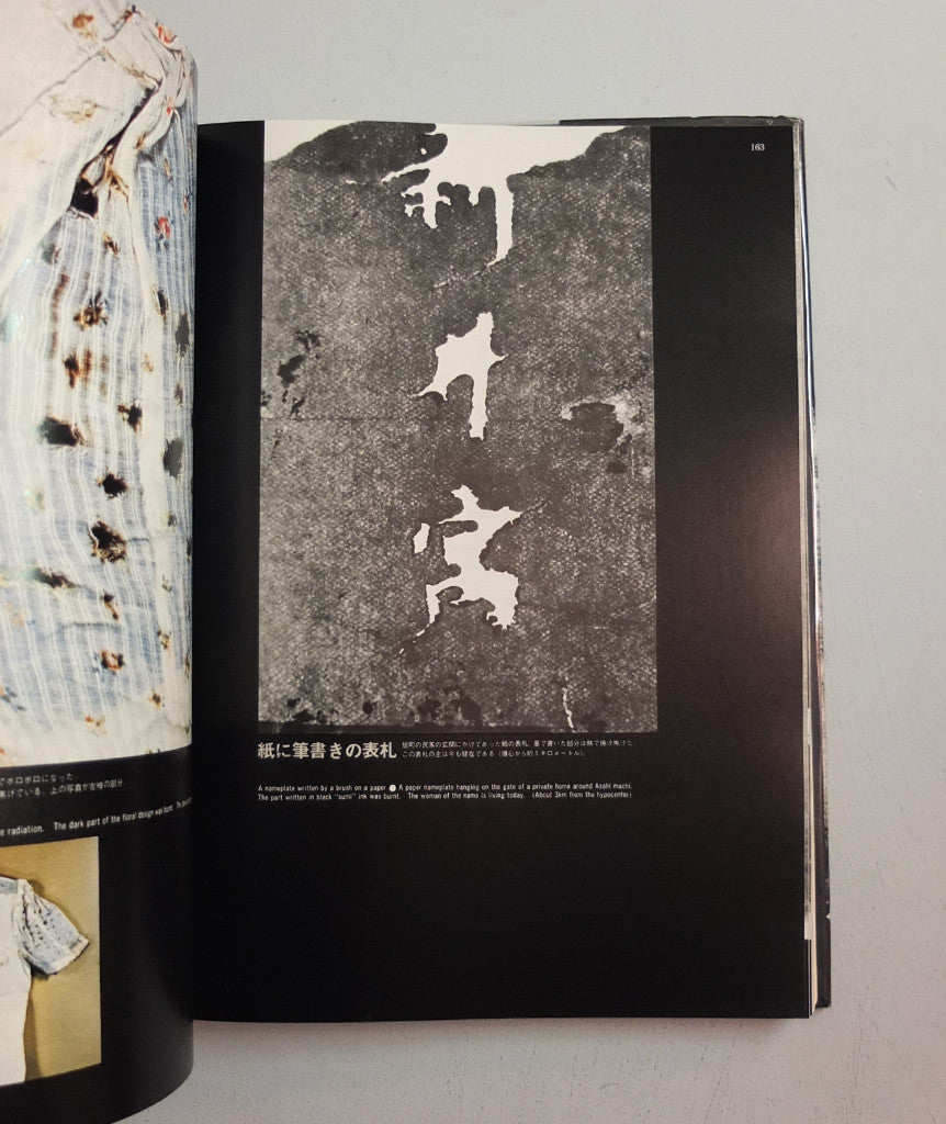Atomic Bomb Documents Compiled by The Chugoku Shimbun}