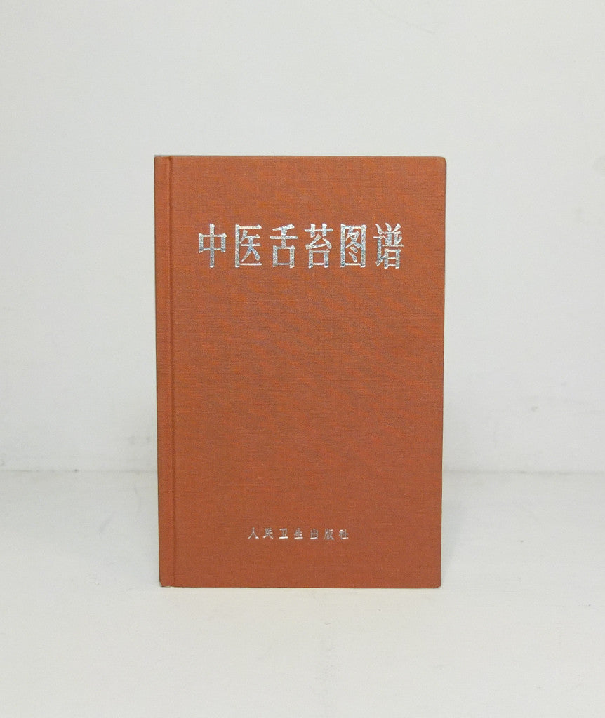 Catalogue of Tongue Coating Diagnoses in Chinese Medicine by People's Medical Publishing House