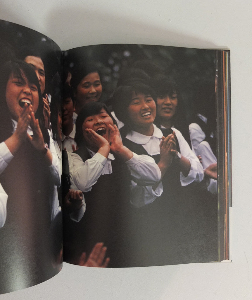 Hareta Hi (A Fine Day) by Kishin Shinoyama}