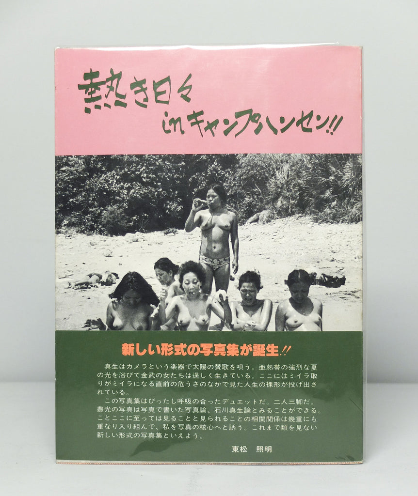 Atsuki Hibi in Kyampu Hansen / Hot Days in Camp Hansen by Mao Ishikawa