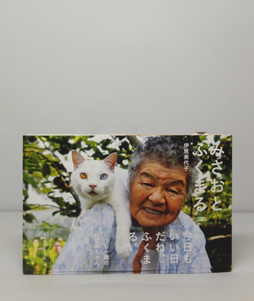 Misao The Big Mama And Fukumaru The Cat by Miyoko Ihara