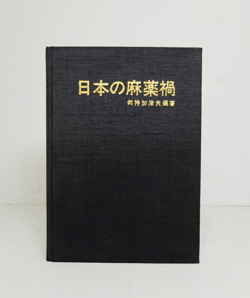 Nihon no Mayakuka (Narcotic Damage in Japan) by Kazuo Kenmochi