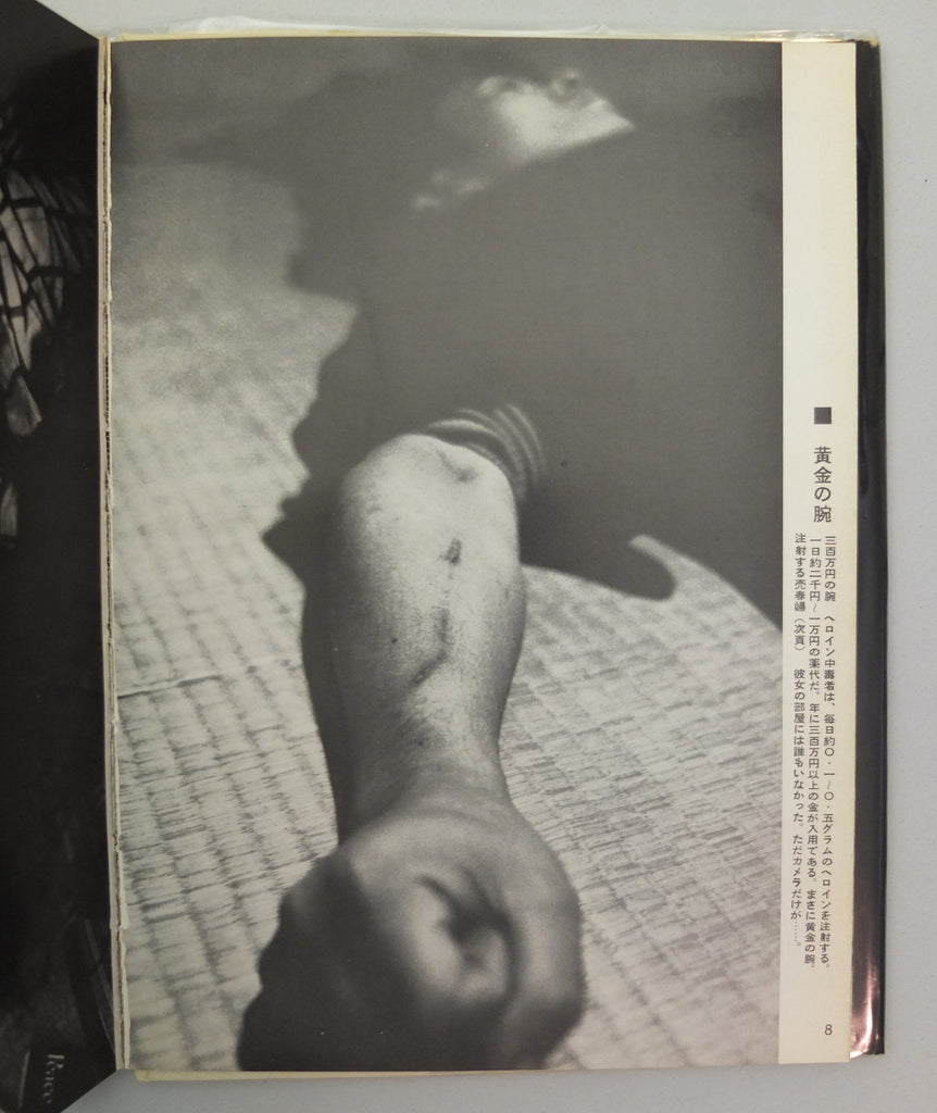 Narcotic Photographic Document by Kazuo Kenmochi