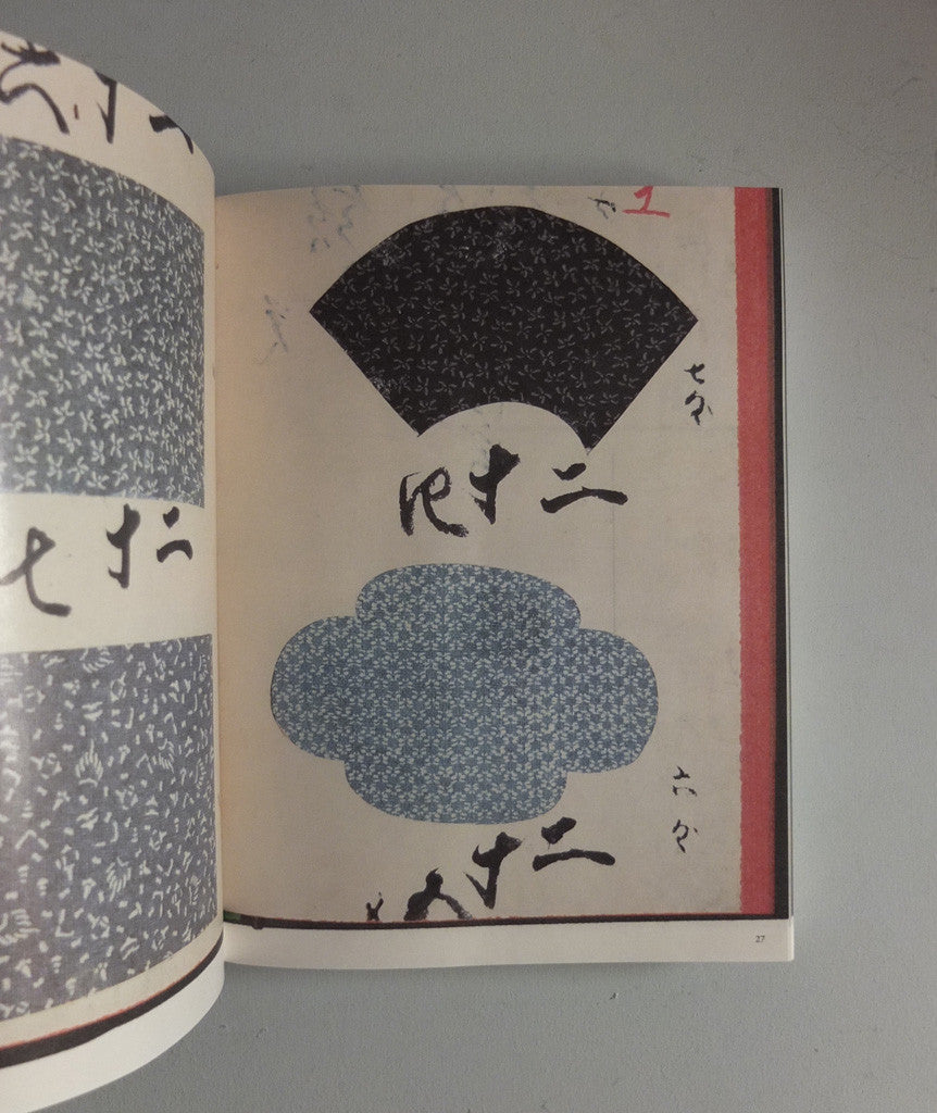 Traditional Japanese Stencil Patterns: Ise Katagami