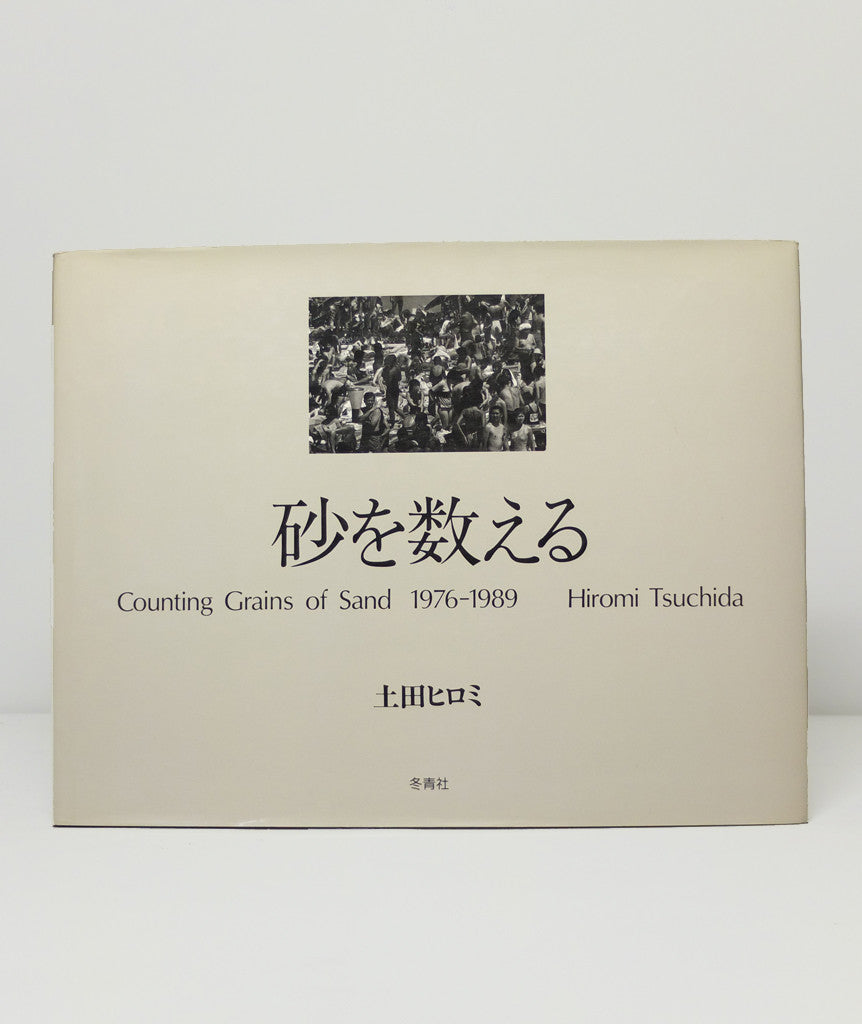 Counting Grains of Sand 1976–1989 by Hiromi Tsuchida