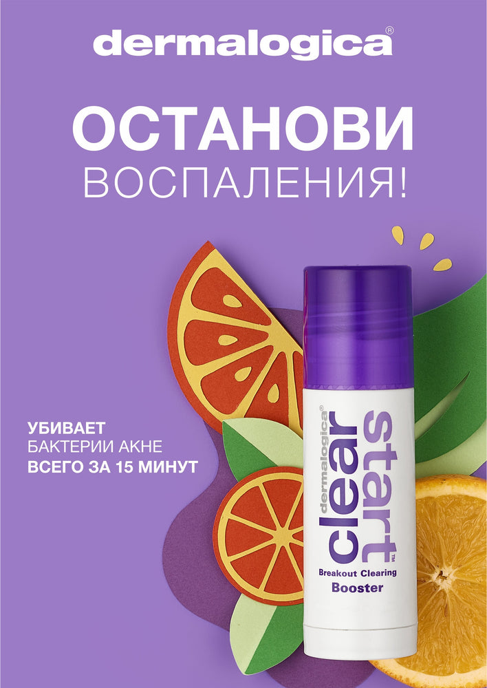 Dermalogica breakout clearing booster 30 мл