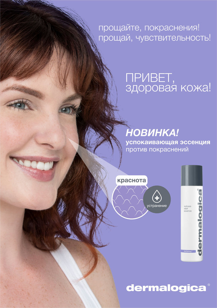Dermalogica redness relief essence 150 мл