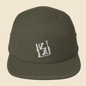 White Spray Logo Five Panel - (Assorted Colors)
