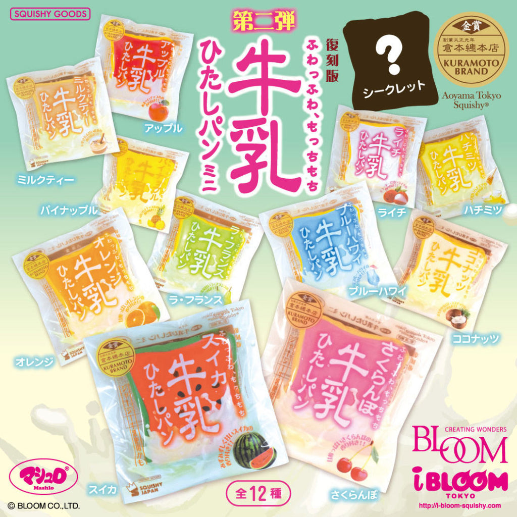 iBloom Mini Toast Blind Bag Volume 2 Squishy