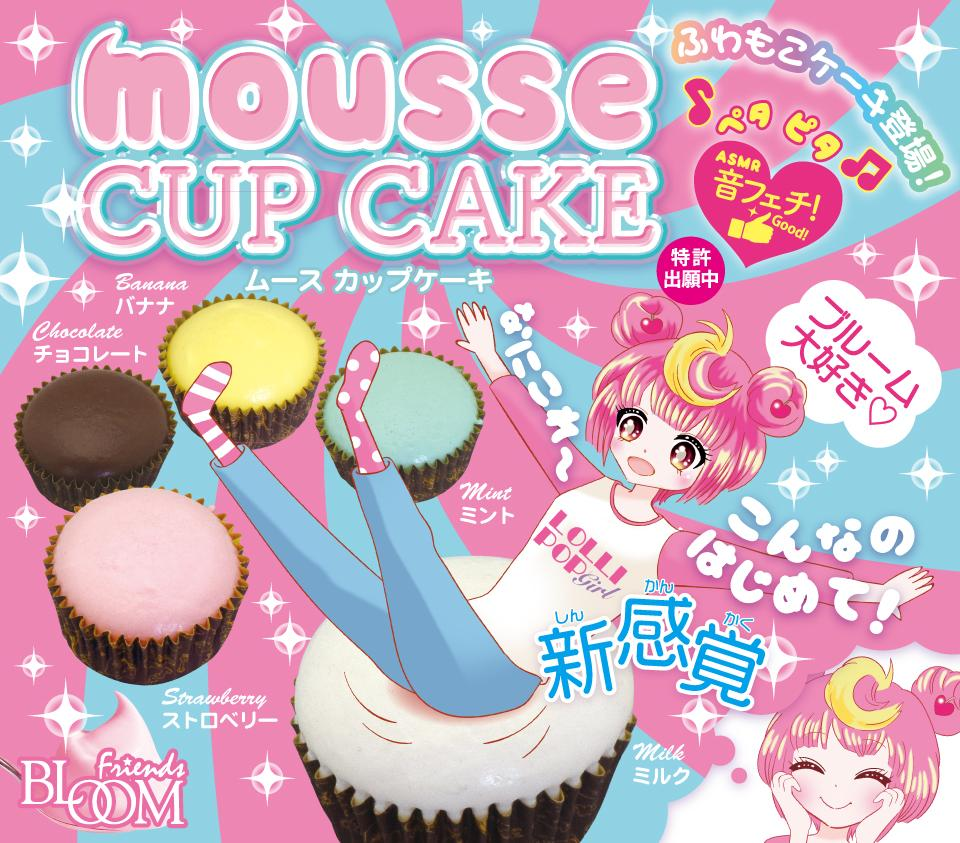iBloom Mini Mousse Cupcake Squishy iBloom company add