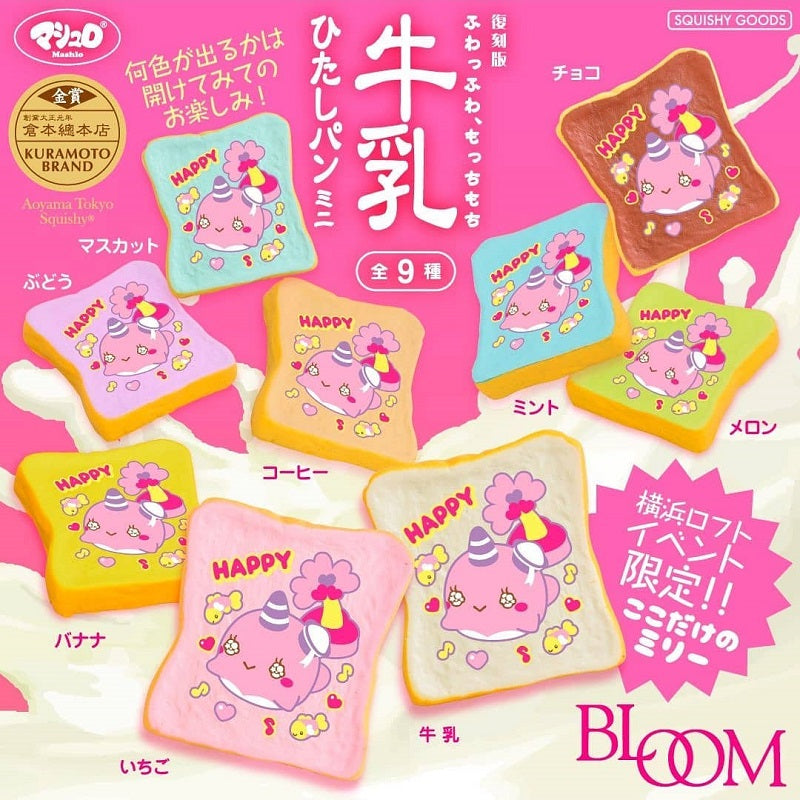 Millie mini blind bag toast from iBloom company add