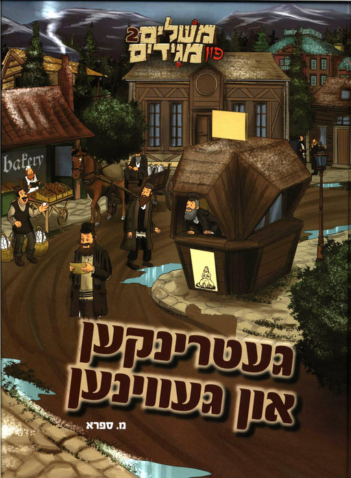 Mesholim Fun Magidim 2 - Getrinken Un Gevinnen (Yiddish Comic Book)