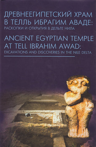G. A. Belova, T. A. Sherkova (eds.), Ancient Egyptian Temple at Tell Ibrahim Awad, Excavations and Discoveries in the Nile Delta, Aletheia, Moscow 2002