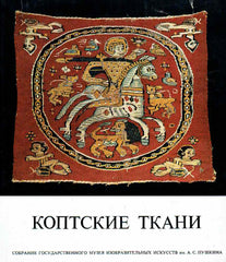 R. Shurinova, Coptic Textiles, Collection of Coptic Textiles State Pushkin Museum of Fine Arts Moscow, Moscow 1967