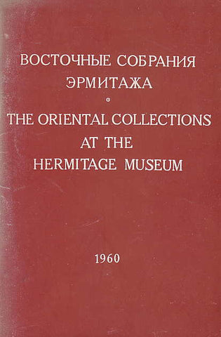 Alice Banck, The Oriental Collections at the Hermitage Museum (general characteristic and main trends of investigation), XXVth International Congress of Orientalists, Leningrad 1960