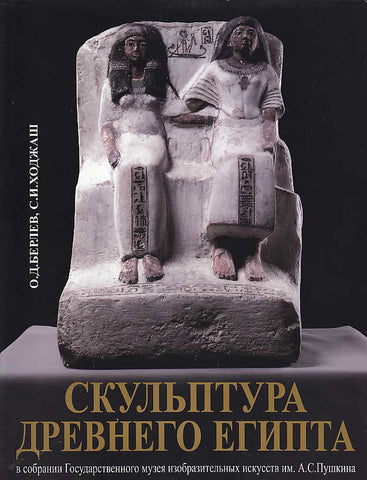 Sculpture of ancient Egypt in the Collection of the Pushkin State Museum of Fine Arts