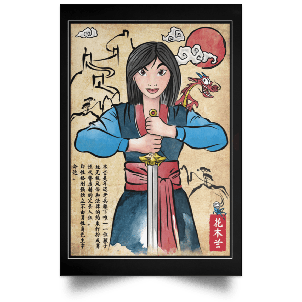 "Housewares Black / 12"" x 18"" The Legend of the Woman Warrior Woodblock Portrait Poster"