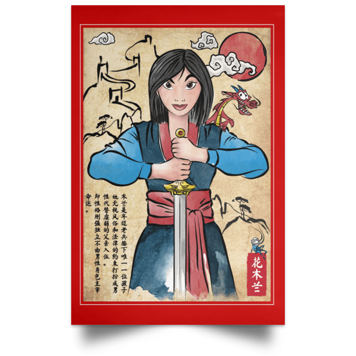 "Housewares Red / 12"" x 18"" The Legend of the Woman Warrior Woodblock Portrait Poster"