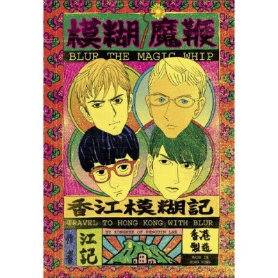 BLUR - The Magic Whip - 'Travel To Hong Kong With Blur' Comic