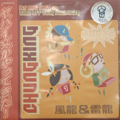 CHUNGKING - It's Now Safe To Turn Off Your Computer