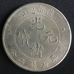 1908 Tai Ching Ti Kuo China Central Mint One Dollar Silver Coin-World Coins & Paper Money-DJR Authentication