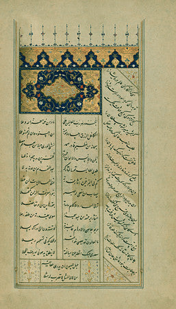 An illuminated manuscript page from the Kulliyat (collected works) of the Persian poet Saʿdī. Shiraz, Iran. Fine art print