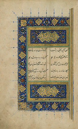 Illuminated page introducing Persian poet Sa-di's Būstān (The Orchard)