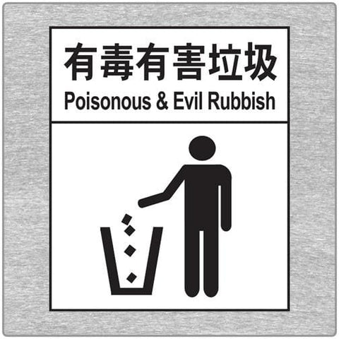 Poisonous & Evil Rubbish - T-shirt