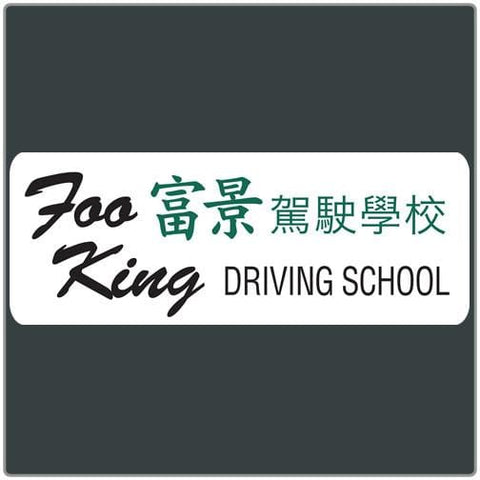 Foo King Driving School - T-shirt