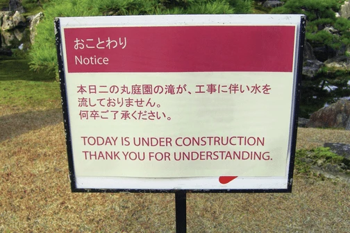 Today is Under Construction - Poster