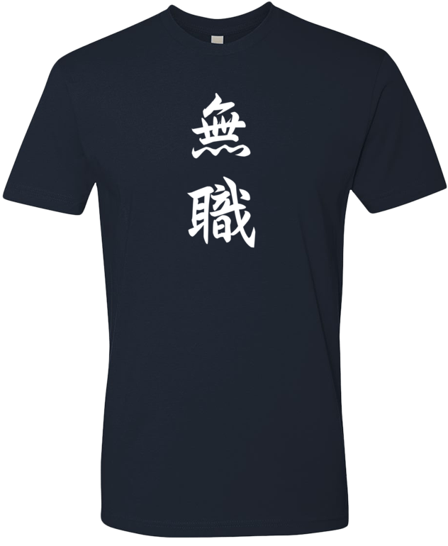 """Unemployed"" (in Japanese) - T-shirt"