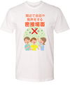 Avoid Close-Contact Situations (Japanese PSA) - T-shirt