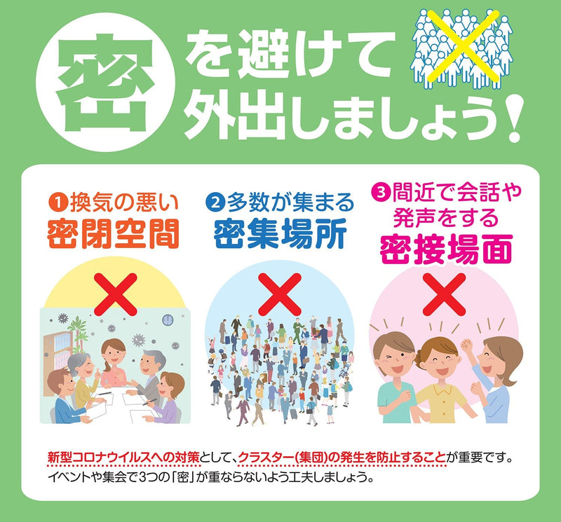 Japan Coronavirus PSA - Avoid Crowds
