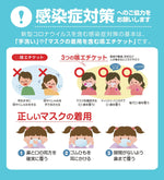 Japan Coronavirus PSA - Coughing Manners