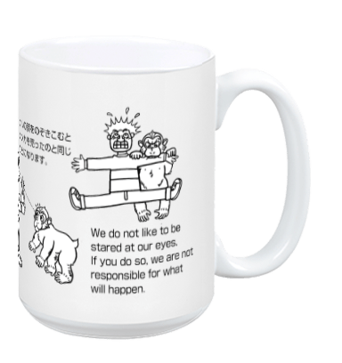 No Staring at Monkey - Mug