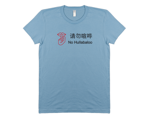 No Hullabaloo - Women's Tee