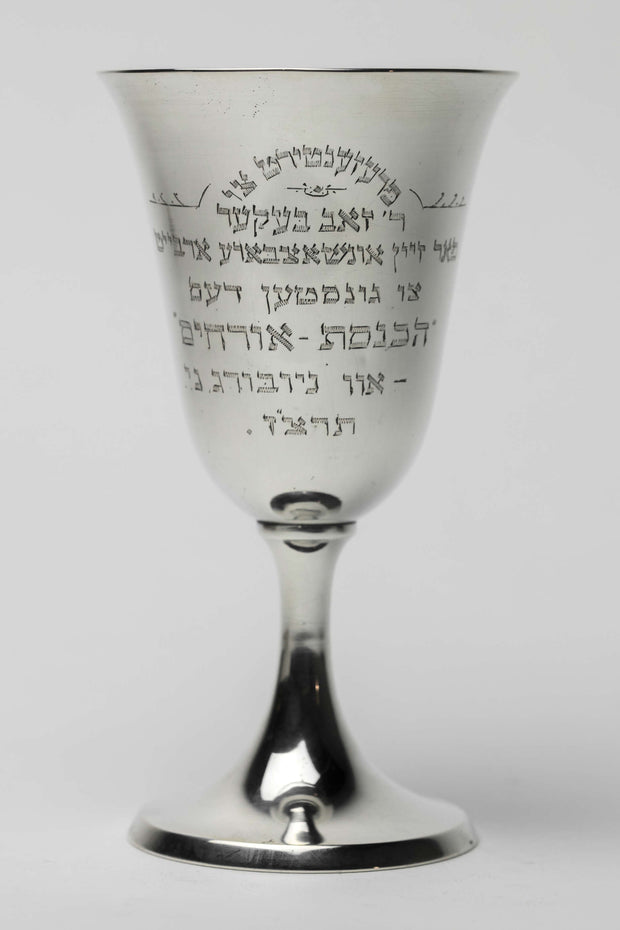 Mid-20th Century American Sterling Silver Kiddush Goblet