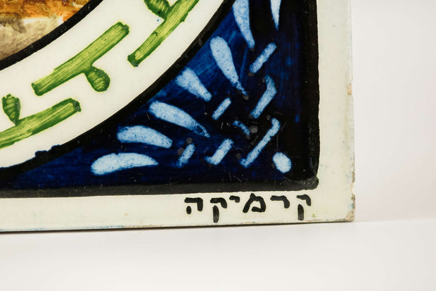 Ceramic Tile, Bezalel School, Jerusalem, Circa 1920