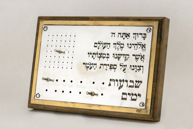 20th Century Israeli Sterling Silver, Brass and Wood Omer Counter - Menorah Galleries