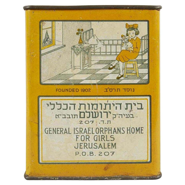 Eretz Israel Tin Charity Box - Menorah Galleries