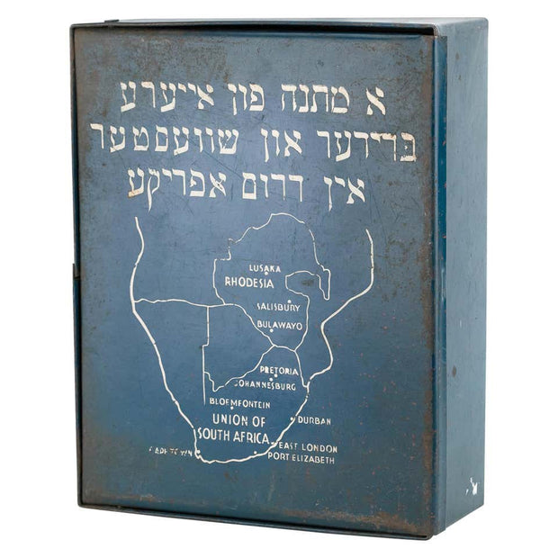 Post World War II South African Hebrew Inscribed Metal School Supply Box - Menorah Galleries