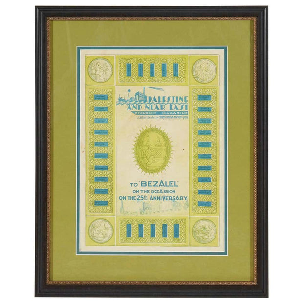 Framed Print for 25th Anniversary of Bezalel School Jerusalem - Menorah Galleries