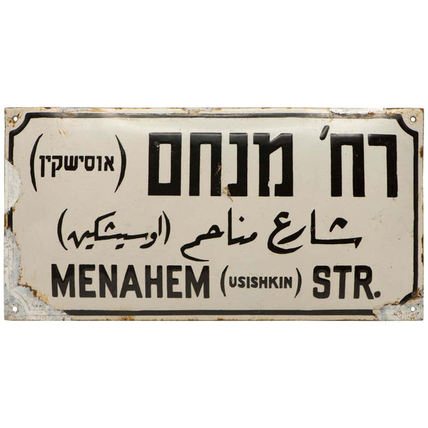 Early 20th Century Israeli Iron and Enamel Street Sign