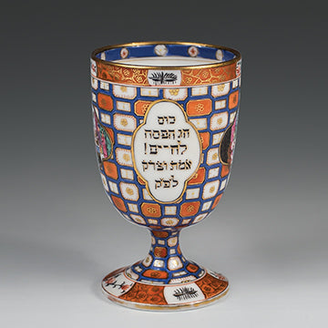 Hungarian 19th century Herend Porcelain Passover Goblet - Menorah Galleries