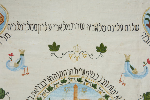Early 20th Century Shabbat Table Cover from Jerusalem - Menorah Galleries