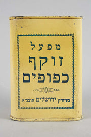 Mid-20th Century Israeli Tin Charity Box - Menorah Galleries