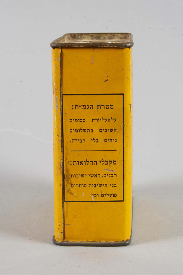 Mid-20th Century Israeli Tin Charity Box by Alfred Zaltsman - Menorah Galleries